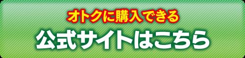 ルルルンプラス アロマケアをオトクに購入できる公式サイトはこちら