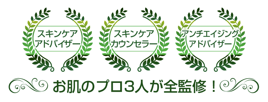 スキンケア協会