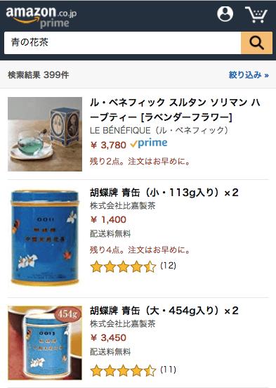 青の花茶のAmazon価格