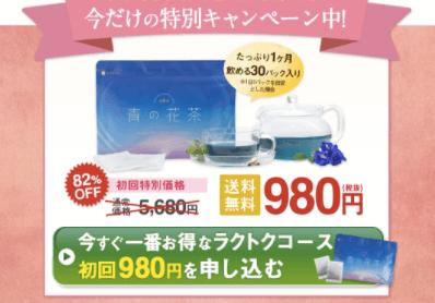 青の花茶キャンペーン