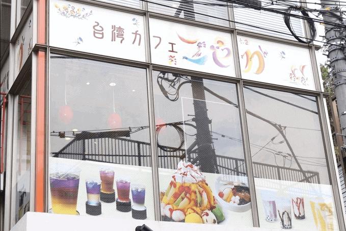 台湾カフェ「ZEN」