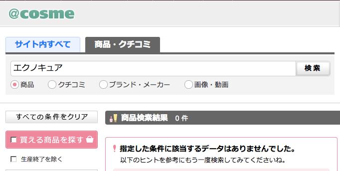 エクノキュア@コスメ