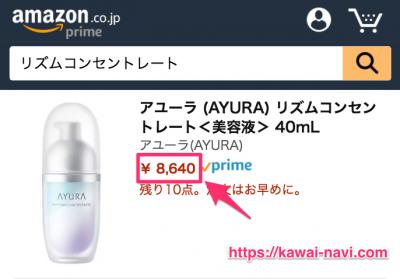 リズムコンセントレート Amazon