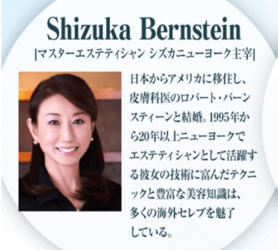 妻は日本人エステティシャン!