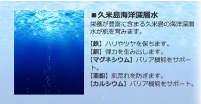 ストレピア 久米島海洋深層水