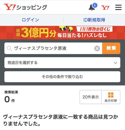 ヴィーナスプラセンタ原液 Yahoo!ショッピング