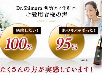 ドクターシムラは継続したい人100%のアンケート結果が出てる!