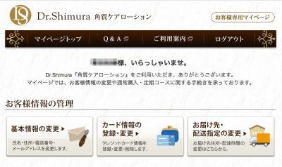 ドクターシムラの購入者専用マイページ