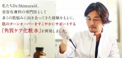 ドクターシムラは日夜の研究結果の結晶