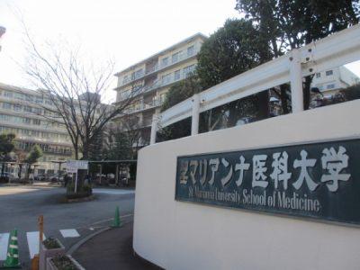 豊麗EXは聖マリアンナ医科大学と共同開発!