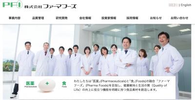 販売会社は京都に本社を置く株式会社ファーマーズ!