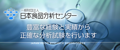 残留農薬検査を実施しているのは日本食品分析センター