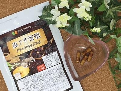 黒フサ習慣の飲み方は1日2〜4粒が目安