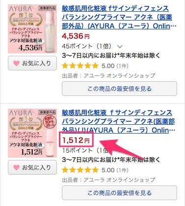 ファーストアユーラ Yahoo!ショッピング