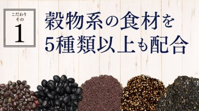 穀物系の食材を5種類以上配合