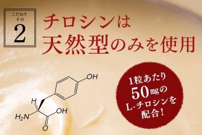黒フサ習慣は天然型のチロシンをたくさん配合!