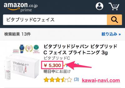 ビタブリッドC Amazon