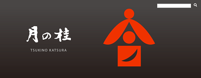 京都「月の桂」増田德兵衞商店とは
