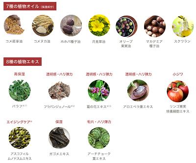 保湿や肌ケアに特化した植物性オイル&エキス