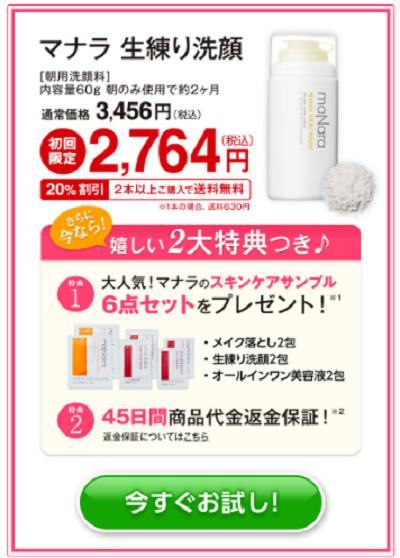 マナラ生練り洗顔公式サイト