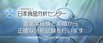 定期的に放射能・残留農薬検査を実施!