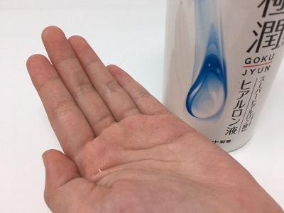 極潤スーパーヒアルロン酸配合ヒアルロン酸液 テクスチャーは?