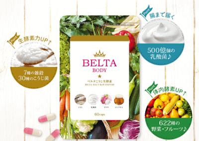 622種類の野菜とフルーツを凝縮したベルタこうじ生酵素