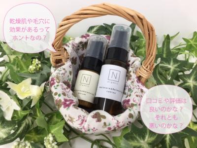 【体験レポ】N organic(エヌオーガニック)トライアルの乾燥・毛穴効果は口コミ通り!?