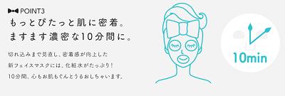 ルルルンフェイスマスク5種の使い方は?