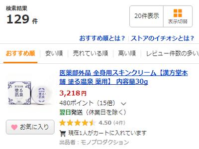 塗る温泉Yahoo!ショッピング