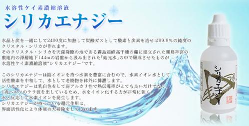 水溶性ケイ素が濃縮された「シリカエナジー」