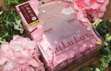【使ってみた!】2018春限定!桜プレミアムルルルンレポ!桜の花エキス配合フェイスマスクの効果は!?