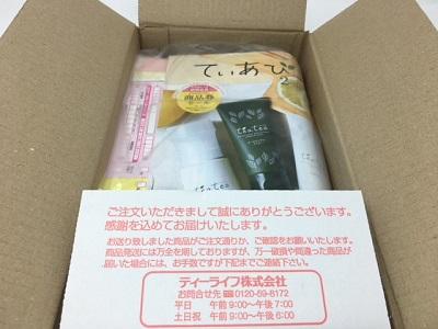 箱を開けるとお礼の言葉と一緒に商品が見える!