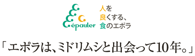 epo オイルセラムの販売会社