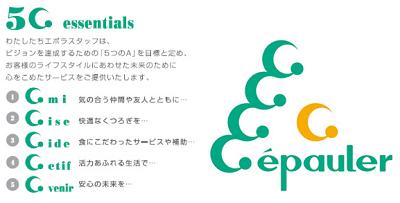 epo ホワイティアの販売会社について