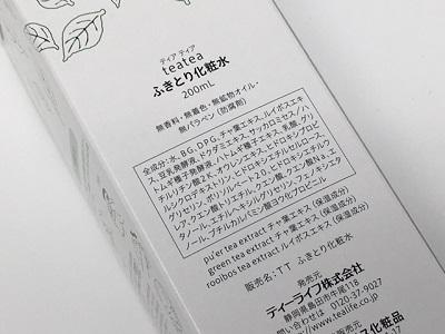teateaふきとり化粧水の全成分