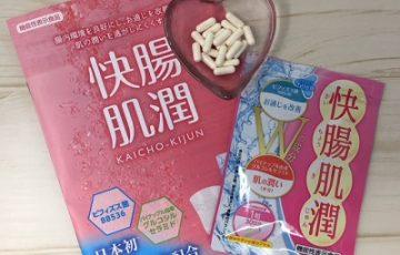【写真あり】快腸肌潤は便通改善&肌に潤いを与えるW効果!?話題のユーキャン発サプリの口コミレビュー!