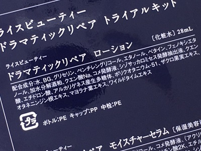 ドラマティックリペア ローション(化粧水)