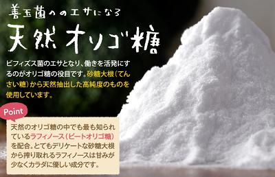 善玉菌を増やすためには天然オリゴ糖が欠かせない