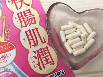 快腸肌潤(かいちょうきじゅん)は安心して飲めるサプリなの?