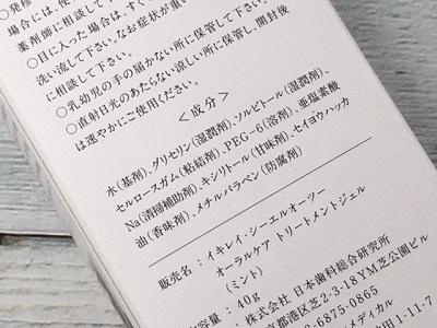 IKIREI(イキレイ)の全成分