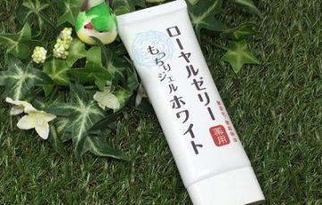 【写真あり】ローヤルゼリーもっちりジェル ホワイトを使ってみた!保湿力やホワイトニング効果を口コミレビュー
