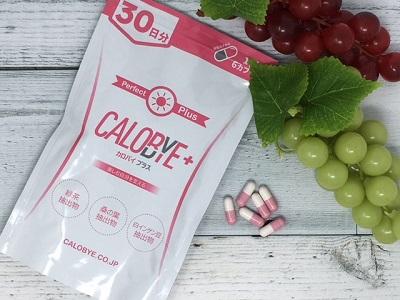 【写真あり】CALOBYE+(カロバイプラス)で健康的に痩せたい!ダイエットサプリメントの効果と口コミは!?