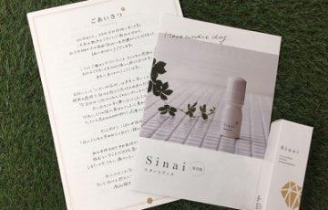 【簡単】Sinai(シナイ)の解約方法・連絡先をわかりやすく解説!