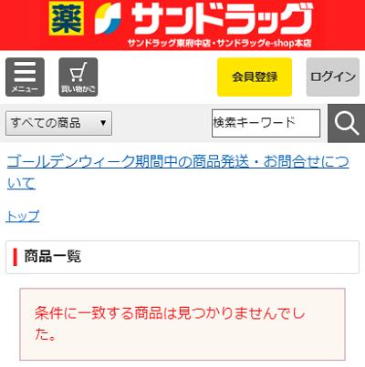 サンドラッグのSinai(シナイ)販売状況