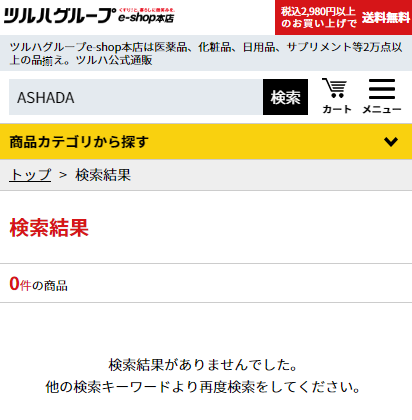 ツルハドラッグのASHADA(アスハダ)パーフェクトクリアエッセンス販売状況