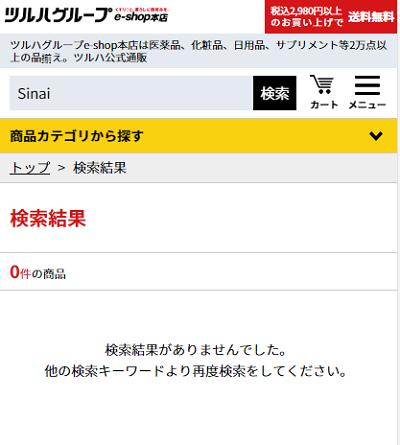 ツルハドラッグのSinai(シナイ)販売状況