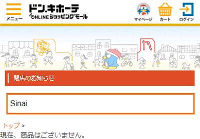 ドンキホーテのSinai(シナイ)販売状況