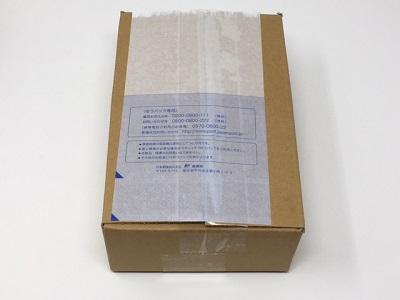 バランローズ ムルムルクレンジングバター申し込みから3日後に商品が到着しました!