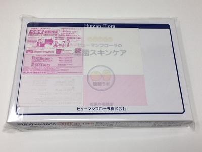ヒューマンフローラ申し込みから4日後に商品が到着しました!